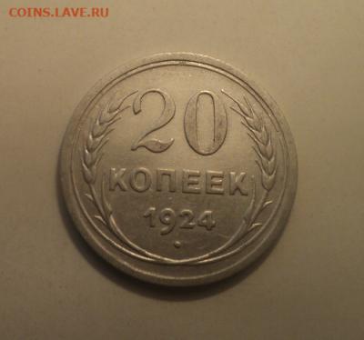 20 копеек 1924 года. до 29.07.21 в 22.00 по Мск. - photoeditorsdk-export (65)