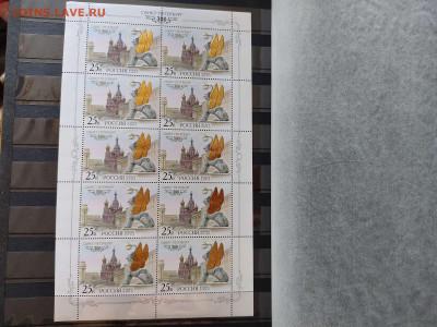 Пять листов марок посвящённых 300-летию Санкт-Петербурга - IMG_20210717_141007_thumb