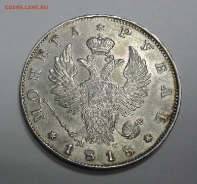 Монета рубль 1818г пс - DSC07632.JPG