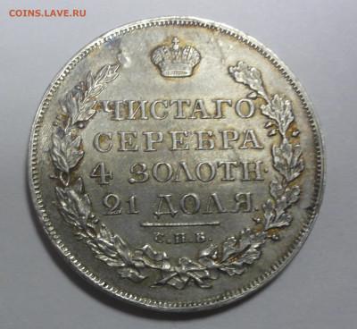 Монета рубль 1818г пс - DSC07636.JPG