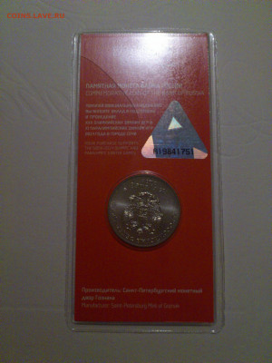 25 рублей Сочи 2011 - DSC_0194.JPG