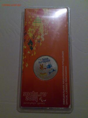 25 рублей Сочи 2011 - DSC_0193.JPG