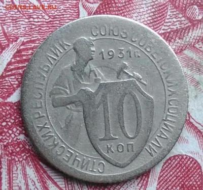 10 копеек 1931 года до 06.08.2021 - IMG_20210620_233122