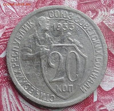 20 копеек 1933 года до 06.08.2021 - IMG_20210620_230021
