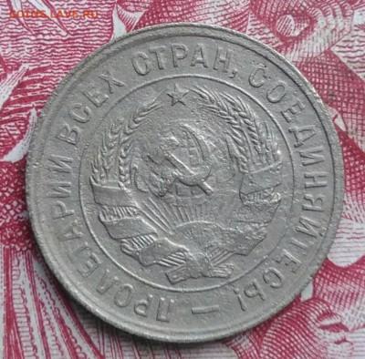 20 копеек 1933 года до 06.08.2021 - IMG_20210620_230041