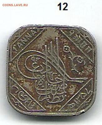 12. Хайдерабад 1 Ана 1943 год, квадратная монета, светлый металл. - Индийские княжества 12  аверс
