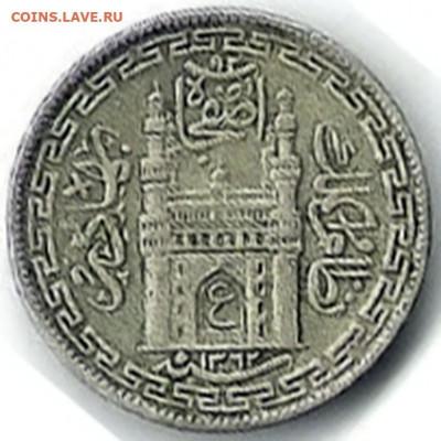 13. Хайдерабад, круглая монета неизвестного номинала, светлый металл (возможно, серебро). - Индийские княжества  13  реверс