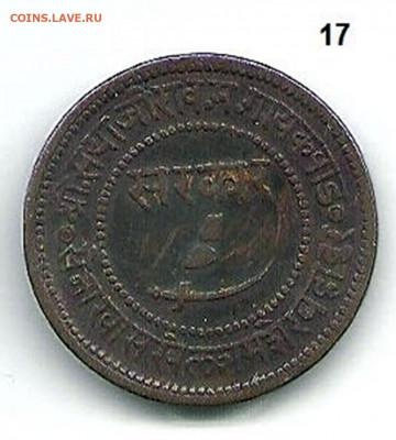 17. Барода 1 пайс, 1892 год, Y#30. Медь. - Индийские княжества 17  реверс