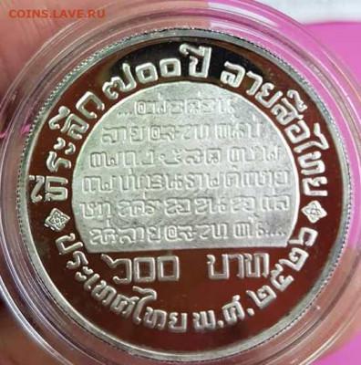 Монеты Тайланда - 230134455_4479607965397138_1795047554062913874_n