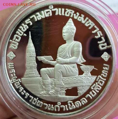 Монеты Тайланда - 230537919_4479607848730483_3968730223692723788_n