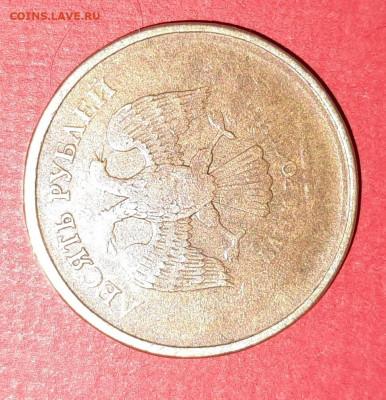 10 рублей ГВС не видно год чеканки - 20210805_190028