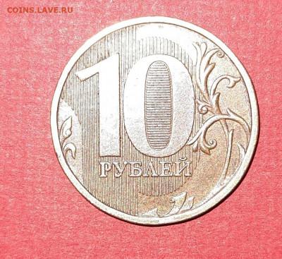 10 рублей ГВС не видно год чеканки - 20210805_185121