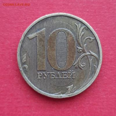 10 рублей ГВС не видно год чеканки - 20210805_185111