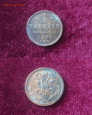 2 копейки 1912 г. - uoIX-Ftg8nE