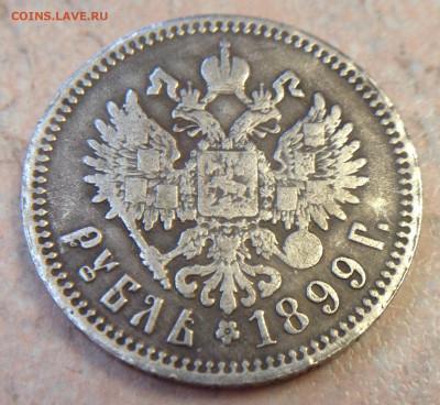 1 рубль 1899 АГ!- современное изделие или ...? - image