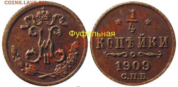 Подборка царских. Качество. - 1909