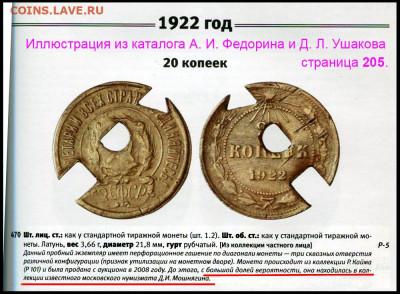 """3 копейки 1969 """"уменьшенная"""" - 002 Иллюстрация из Ф и У"""