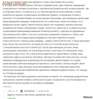 Про СССР - 210808a