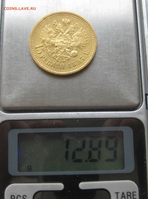 15 рублей 1897 АГ - IMG_9229.JPG