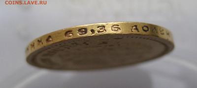 15 рублей 1897 АГ - IMG_9225.JPG