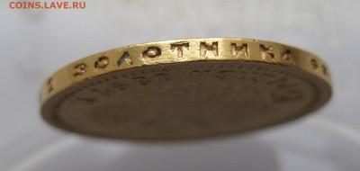 15 рублей 1897 АГ - IMG_9224.JPG