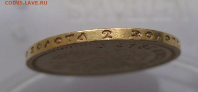 15 рублей 1897 АГ - IMG_9222.JPG