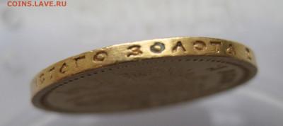 15 рублей 1897 АГ - IMG_9217.JPG