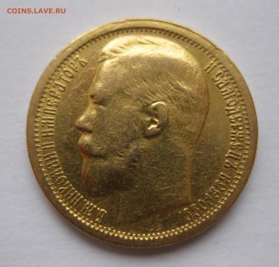 15 рублей 1897 АГ - IMG_9208.JPG