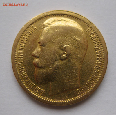 15 рублей 1897 АГ - IMG_9206.JPG
