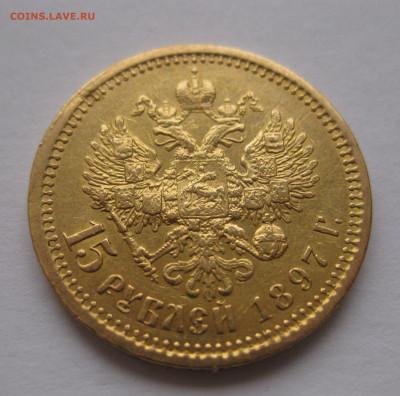 15 рублей 1897 АГ - IMG_9205.JPG