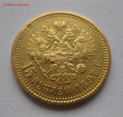 15 рублей 1897 АГ - IMG_9204.JPG