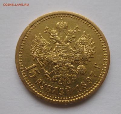 15 рублей 1897 АГ - IMG_9203.JPG