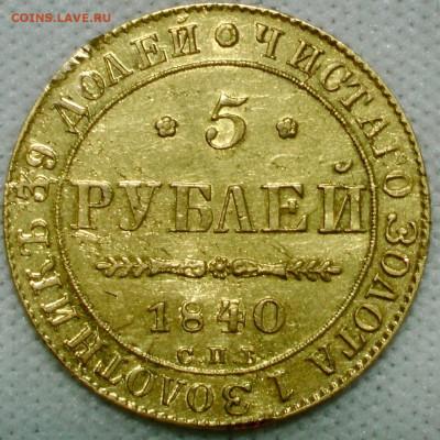 5 рублей 1840 спб ач. До 19.08.21 - 1