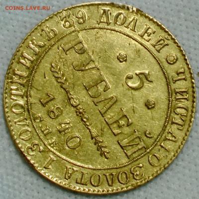 5 рублей 1840 спб ач. До 19.08.21 - 2