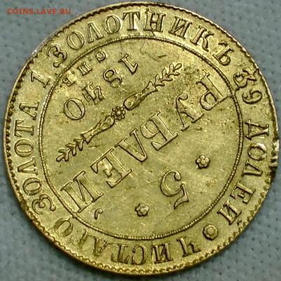 5 рублей 1840 спб ач. До 19.08.21 - 3