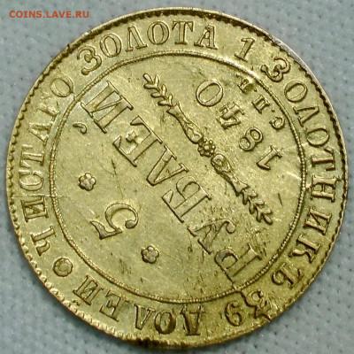 5 рублей 1840 спб ач. До 19.08.21 - 4