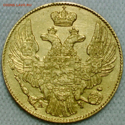 5 рублей 1840 спб ач. До 19.08.21 - 5