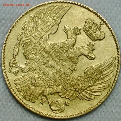 5 рублей 1840 спб ач. До 19.08.21 - 6