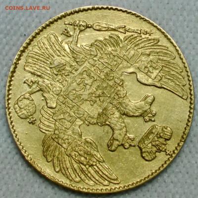 5 рублей 1840 спб ач. До 19.08.21 - 7