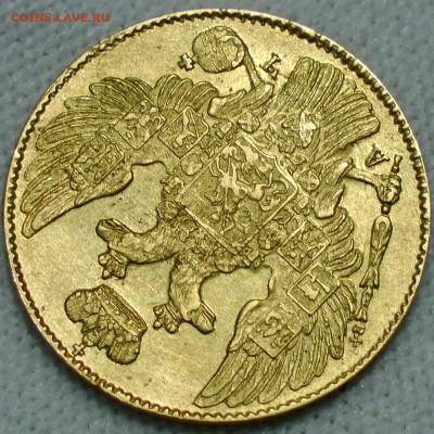 5 рублей 1840 спб ач. До 19.08.21 - 8