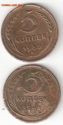 Погодовка СССР: 5коп 1938 + 5коп 1941 годы - 5k-1938%2C41 P