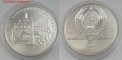 "5 рублей 1977 "" Минск "" до 22.08.2021 в (22-00 мск) - 1977  Минск"