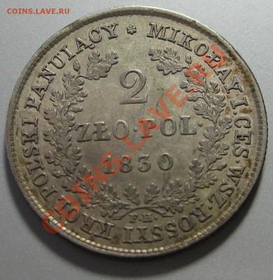 Коллекционные монеты форумчан (регионы) - 2 zl 1830 FH rev1