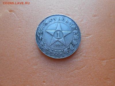 1 рубль 1922 года - rubl_1922_goda_pl_v_kollekciju