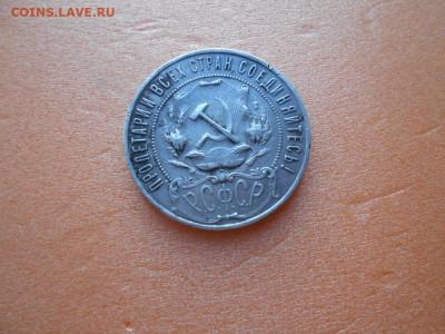 1 рубль 1922 года - rubl_1922_goda_pl_v_kollekciju (2)
