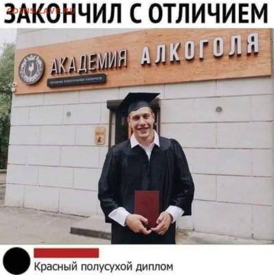 юмор - Диплом