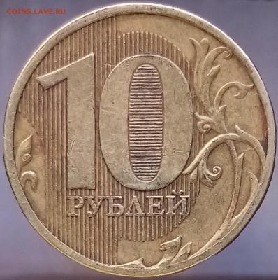 Бракованные монеты - IMG_20210822_120651~2