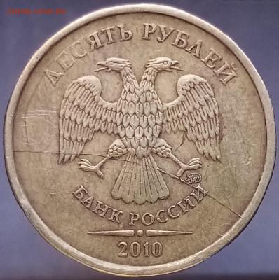 Бракованные монеты - IMG_20210822_120528~2