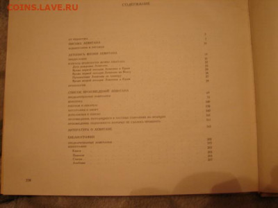 Двухтомник Левитан. До 27.08.21.  22-00 - DSC06934.JPG