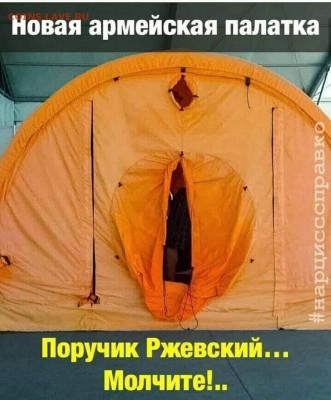 юмор - Палатка